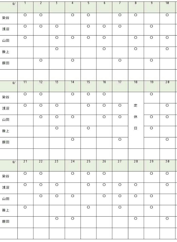 2017年6月のシフト│久喜市鷲宮の美容室 サロン・ド・ララ